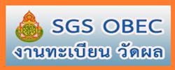 SGS กรอกผลการเรียนสำหรับครู
